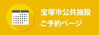 宝塚市公共施設ご予約ページ